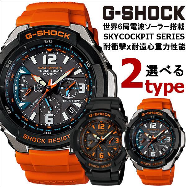 【あす楽 送料無料】G-SHOCK ジーショック カシオ ソーラー電波 スカイコクピット 腕時計 アナログ GW-3000M-4 メンズ オレンジ G-SHOCK うでどけい gshock Gショック CASIO g-shock GW-3000B-1