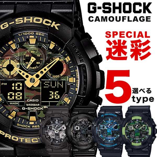 【ランキング1位獲得】CASIO G-SHOCK カモフラージュ 迷彩 うでどけい カモフラージュ Gショック ジーショック メンズ men's Gショック 腕時計 メンズ レディース 腕時計 G-SHOCK CASIO ペア ペアウォッチ