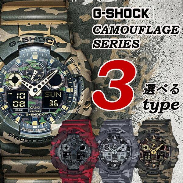 G-SHOCK ジーショック カモフラージュ 迷彩 腕時計 G-SHOCK CASIO うでどけい メンズ men's GA-100CM-5 GA-100CM-4 GA-100CM-8 グリーン レッド グレイ ゴールド