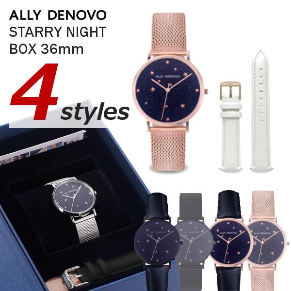 ALLY DENOVO アリーデノヴォ 腕時計 うでどけい レディース 36mm レディース Starry Night ボックスセット 替えベルト付き 本革 レザー