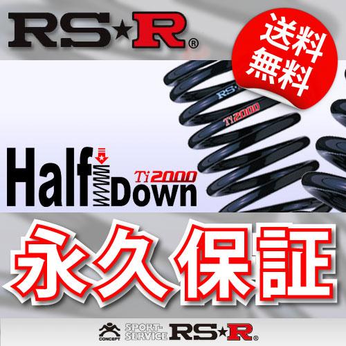 【送料無料】RS☆R 【クラウン (GRS200) 年式:20/2?】Ti2000 ハーフダウンサスペンション T253THD(RSR/RS-R/RS★R)