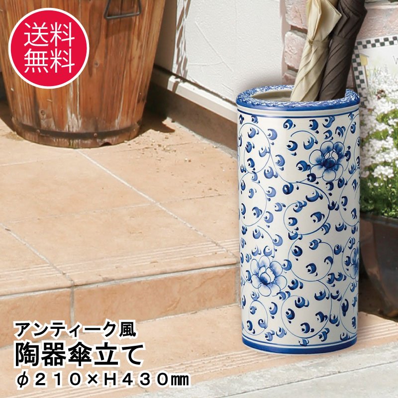 【送料無料】陶器傘立て U-06KB4【傘立て 陶器 おしゃれ 人気 おすすめ 傘 雨具 収納 玄関】[ty]