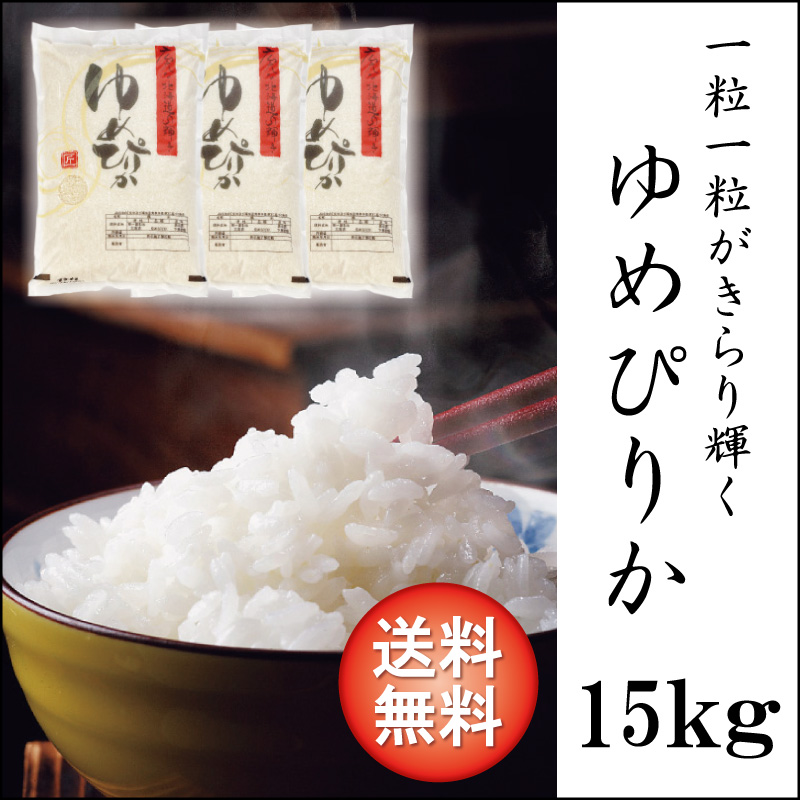 【送料無料】北海道新ブランド米『ゆめぴりか』15kg【ゆめぴりか お米 白米 ご飯 白いご飯 北海道 ブランド米 国産 5kg】