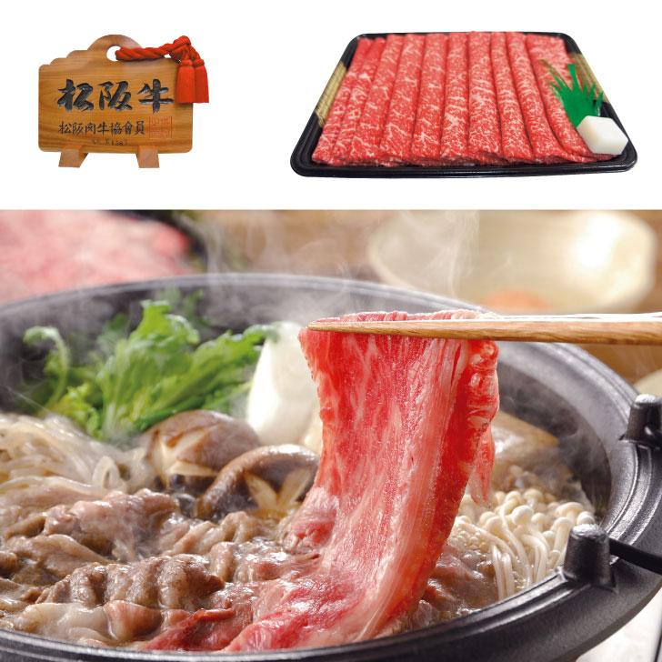 【送料無料】松阪牛 すき焼きもも肉 761-150c【すき焼き もも 国産 冷凍 松阪牛 牛肉 肉 ギフト 残暑見舞い お歳暮 650g】