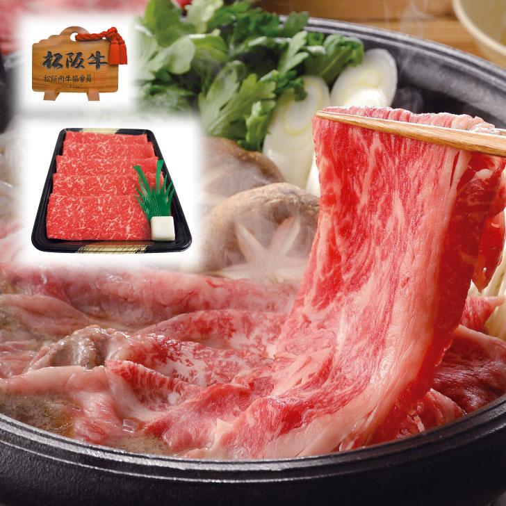 【送料無料】松阪牛 すき焼きもも肉 766-200c【すきやき もも 900g 国産 冷凍 松阪牛 黒毛和牛 和牛 肉 ギフト 残暑見舞い お歳暮】