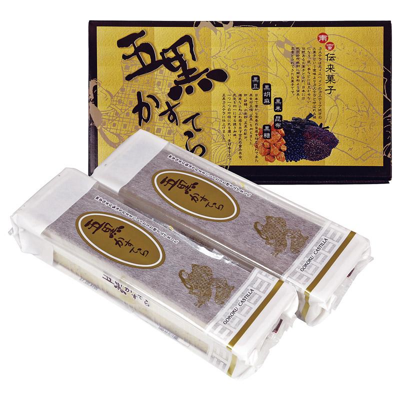 長崎からのおもてなし 五黒カステラ SWSCGC2