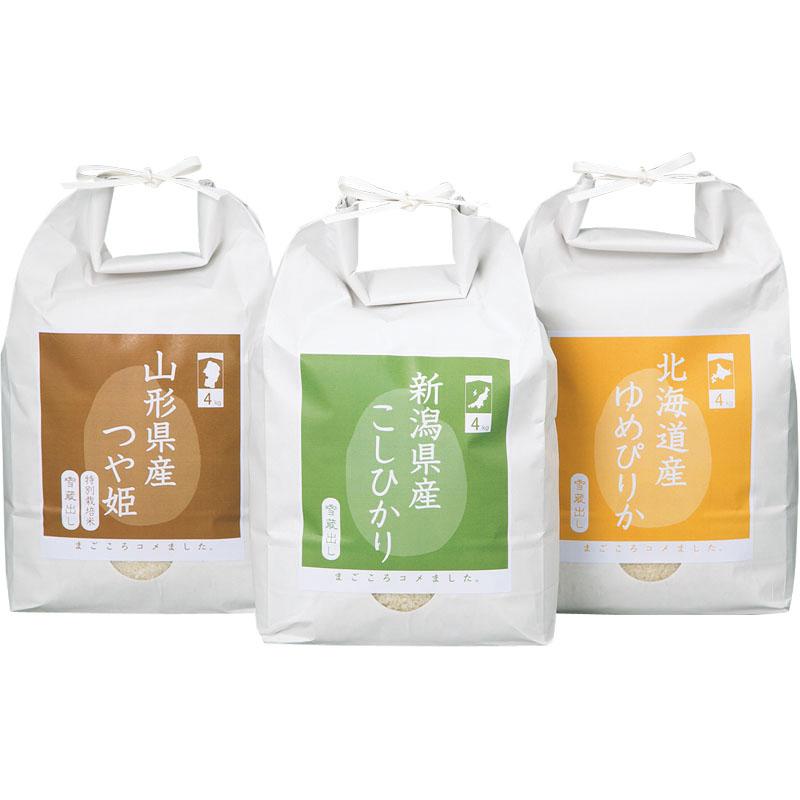 【送料無料】 越後ファーム 「新潟」「山形」「北海道」銘柄米食べ比べセット4kg×3個 TS150
