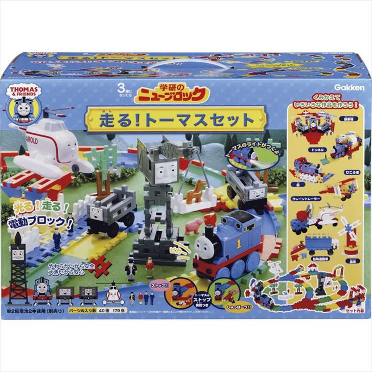 学研 ニューブロック 走るトーマスセット 83300【ニューブロック トーマス 学研 おもちゃ セット 人気 かわいい はめ込み はずす はじめて 3歳から】