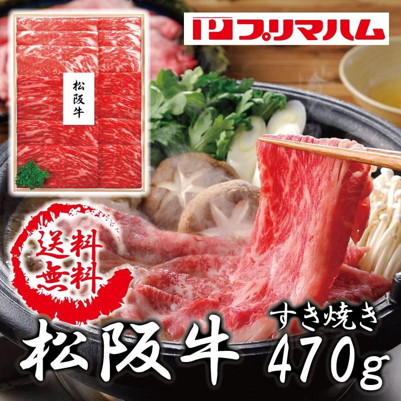 【送料無料】 プリマハム 松阪牛 すき焼き470g MAS-100F【和牛 お肉 すきやき 牛肉 すき焼き用 やわらか もも肉 ばら肉】