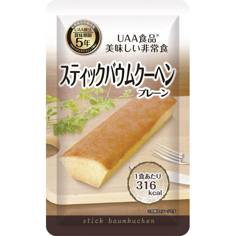 【送料無料】UAA食品R美味しい非常食 スティックバウムクーヘンプレーン