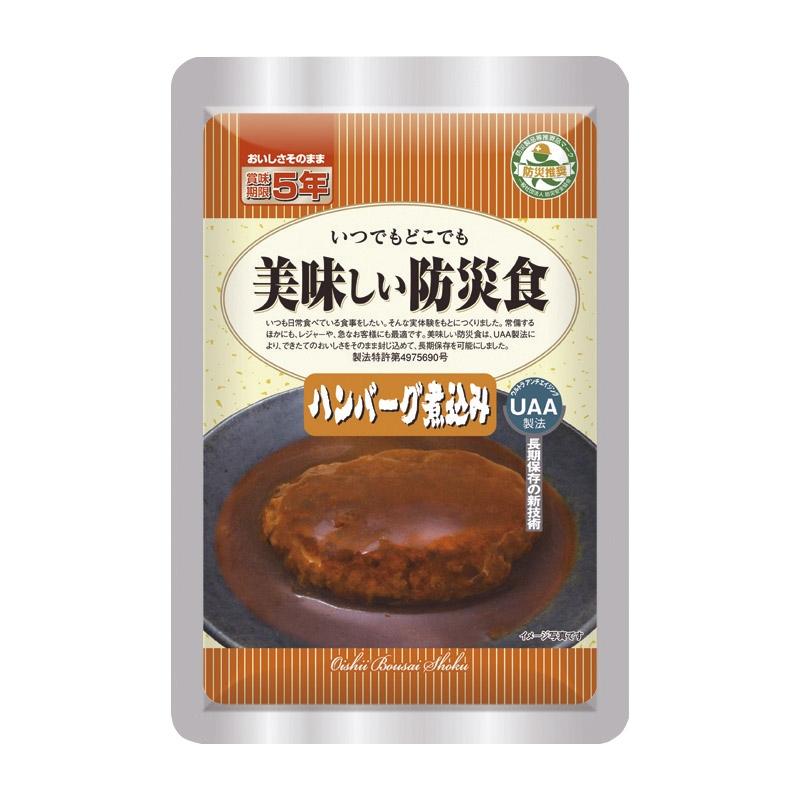 【送料無料】UAA食品美味しい防災食R ハンバーグ煮込み50食