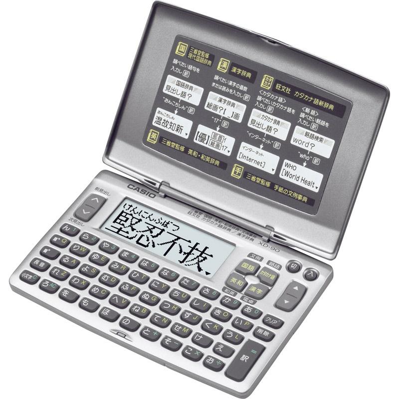 【送料無料】カシオ エクスワード 電子辞書 XD-90N