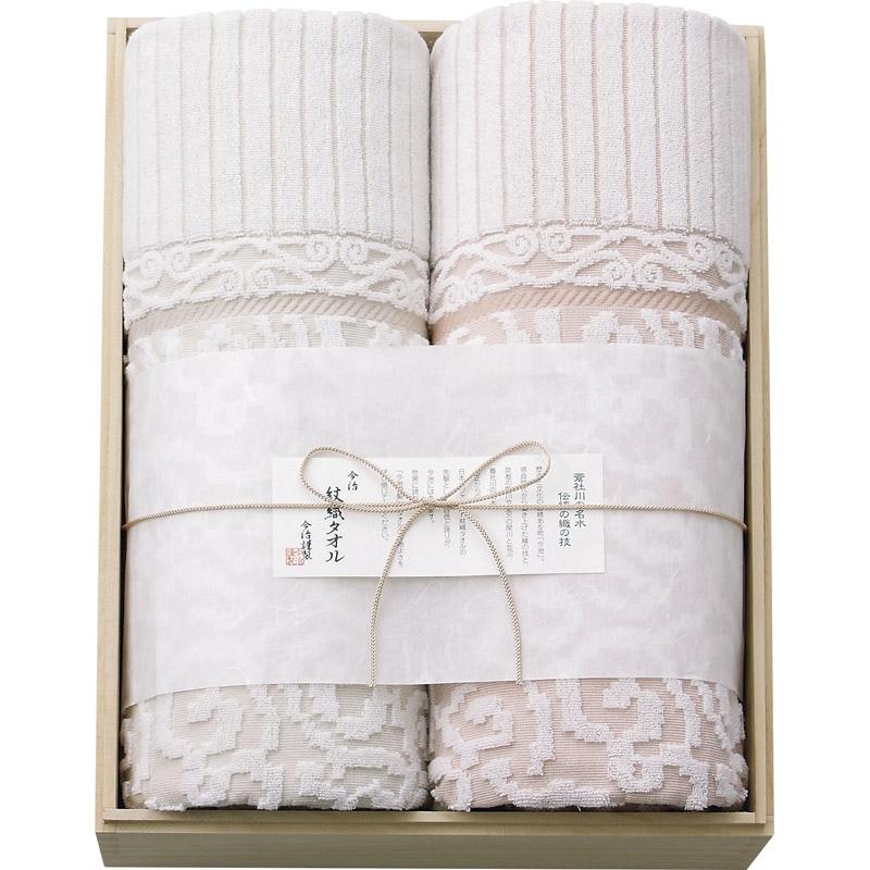 【送料無料】今治謹製 紋織タオルタオルケット2枚入り IM15039[tr]