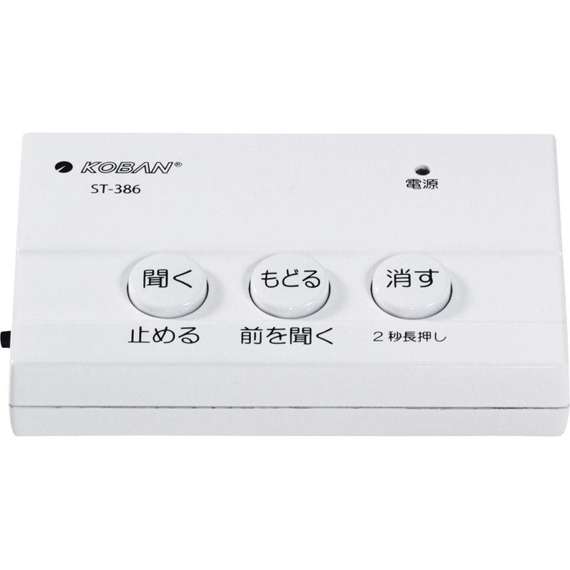 【送料無料】 KOBAN 防犯対策電話録音機 ST-386