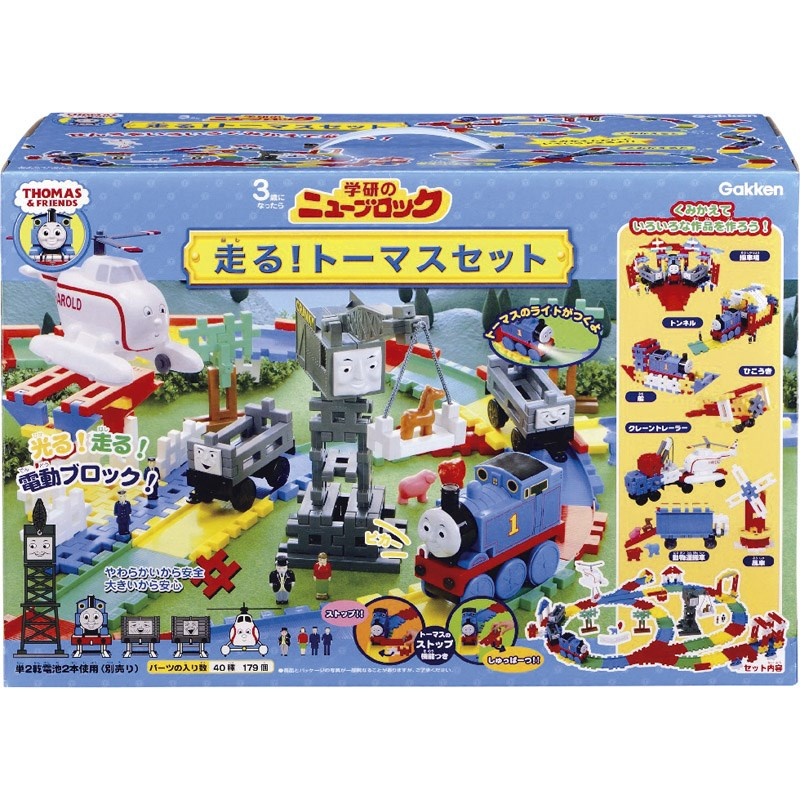 学研 ニューブロック走るトーマスセット 83300【知的玩具 おもちゃ 子供 ライト 電池別売 線路 曲線 直線 パーツ キャラクター おとこのこ 男の子 】