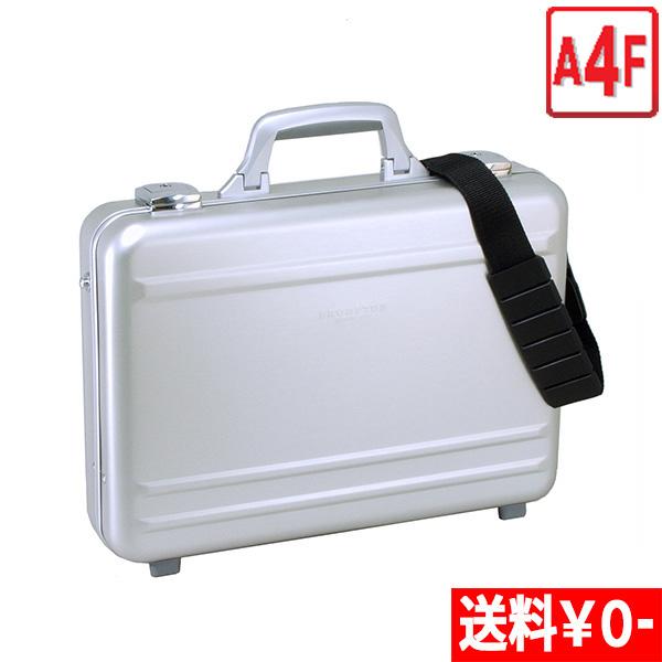 アタッシュケース アルミアタッシュケース A4F 42cm PC対応 パソコン対応 錠前付き ビジネスバッグ ブリーフケース フライトケース パイロットケース ショルダーベルト付き 軽量 堅牢 21200 #21200