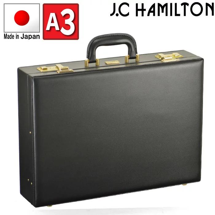 【送料無料】JCHアタッシュケース45cm【アタッシュケース パイロットケース フライトケース ビジネスバッグ 大容量 A3 メンズ J.C.HAMILTON 幅45cm 内寸42.5cm 日本製 鍵付き ブランド】