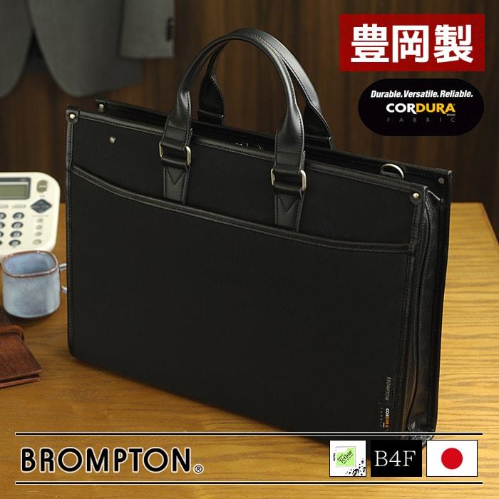 【送料無料】BPコーデュラ2本手ビジネス【メンズ 通勤鞄 B4ファイル対応 ビジネスバッグ 防水】