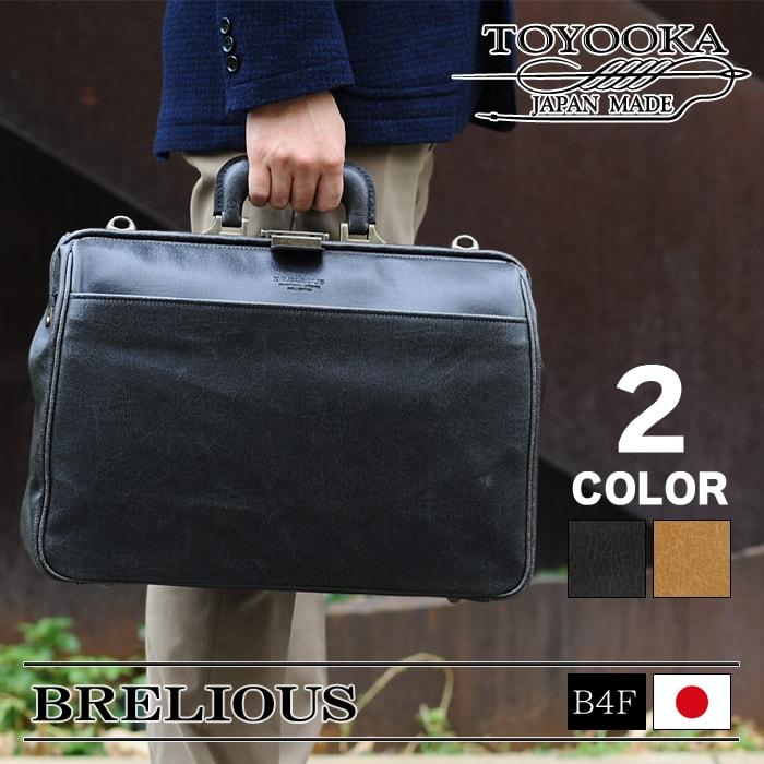 ダレスバッグ ブリーフケース ビジネスバッグ B4ファイル a4 42cm メンズ 口枠 PC収納 ヴィンテージ 黒 キャメル 日本製 豊岡製鞄 #22300