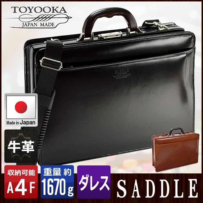 ダレスバッグ 本革 メンズ A4 豊岡製鞄 日本製 大開き 三方開き ビジネスバッグ #22303