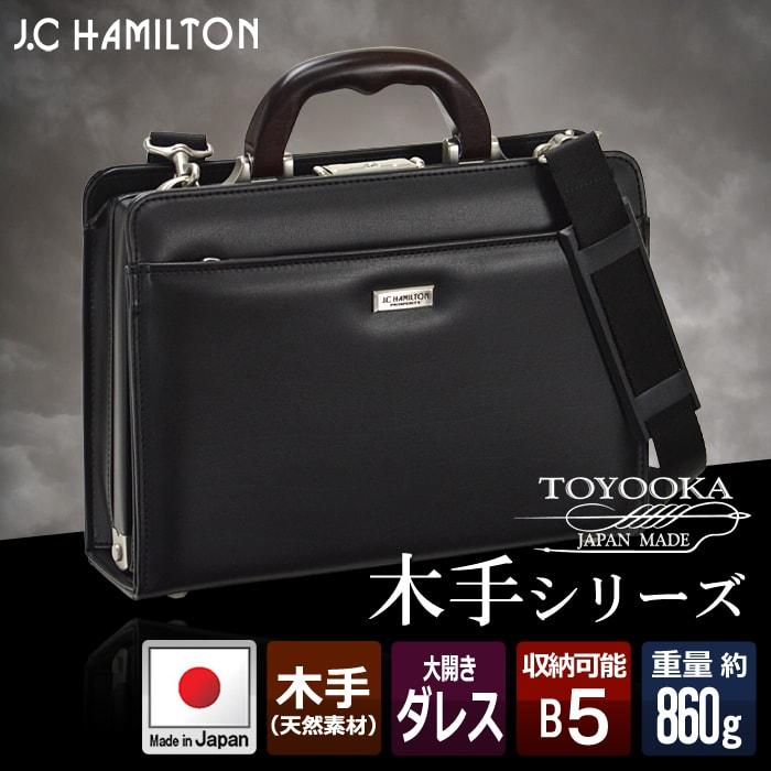 ミニダレスバッグ メンズ ビジネスバッグ 男性用 B5 日本製 豊岡製鞄 30cm J.C.HAMILTON #22311