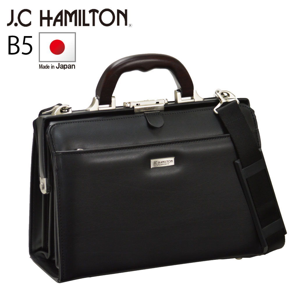 ミニダレスバッグ 日本製 豊岡製鞄 メンズ ビジネスバッグ 男性用 B5 仕切り 口枠 30cm 就活 かっこいい クロ ショルダーベルト 小さめ J.C.HAMILTON 高級感 クラシカル ビジネス 通勤