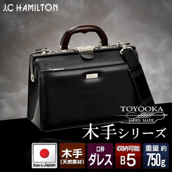 ミニダレスバッグ 日本製 豊岡製鞄 メン ビジネスバッグ 男性用 B5 仕切り 口枠 30cm J.C.HAMILTON #22312