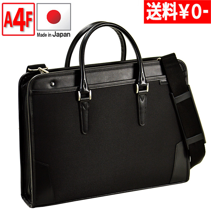 ブリーフケース ビジネスバッグ メンズ 日本製 豊岡製鞄 A4ファイル 間仕切り付き #22315