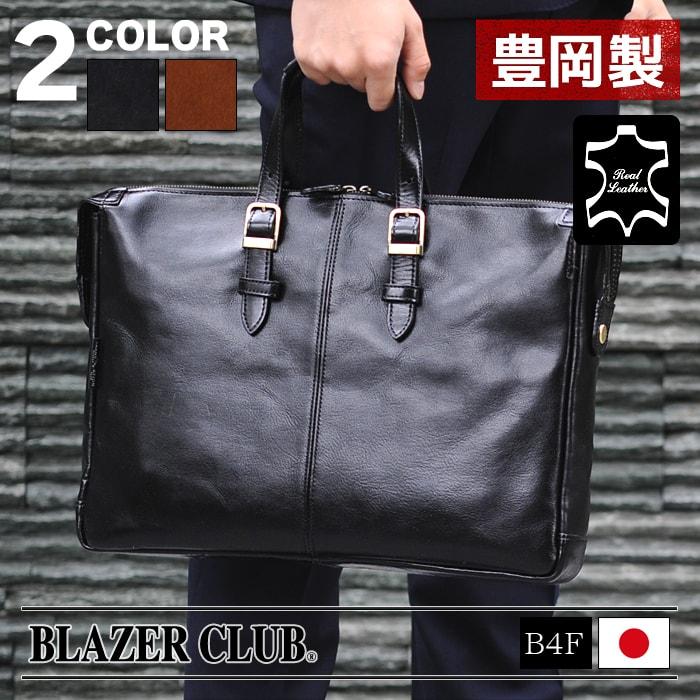 本革 牛革 ブリーフケース ビジネスバッグ 日本製 豊岡製鞄 メンズ B4 39cm レザー 革 上質なオイルヌメ仕上げの本革を使用 長く使い込むほどに愛着の沸くエイジングが楽しめる本革製 #26348