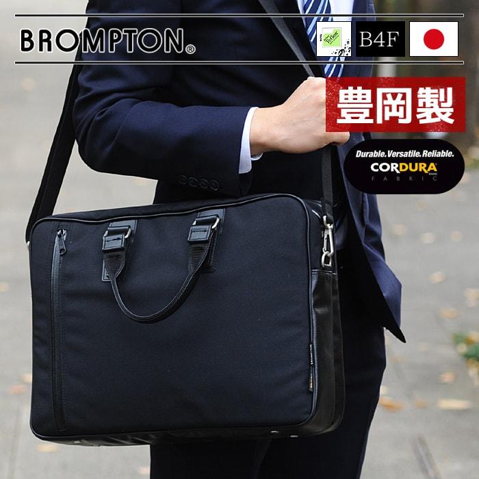 ビジネスバッグ ブリーフケース メンズ 通勤バッグ B4ファイル A4 41cm 2室式 軽量 コーデュラナイロン テフロン加工 止水ファスナー 通勤 出張 男性用 黒 日本製 豊岡製鞄 #26495