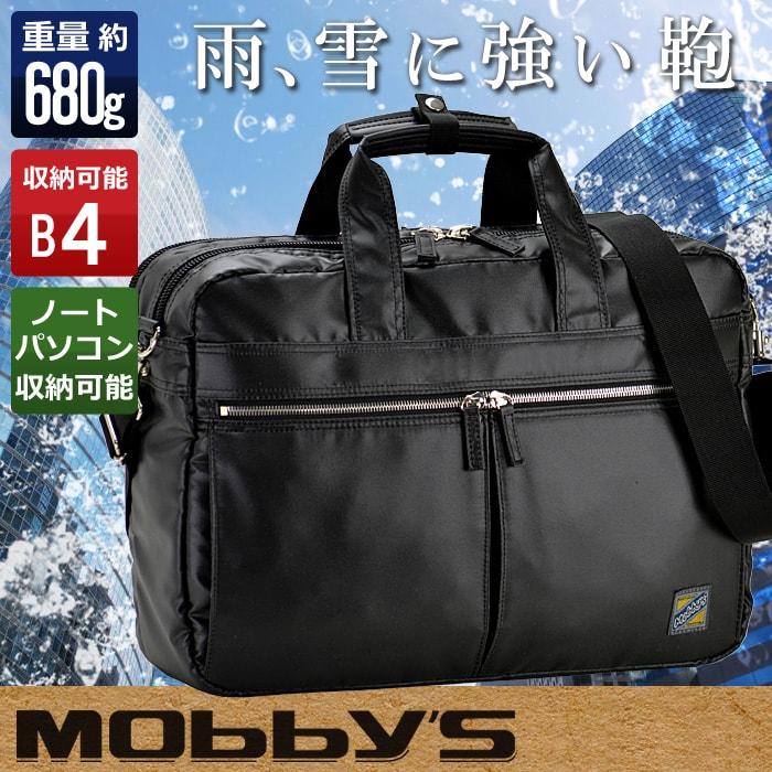 ビジネスバッグ メンズ ブリーフケース B4 A4 軽量 撥水 防水 2ルーム #26555