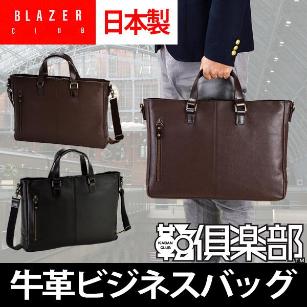 ビジネスバッグ ブリーフケース 本革 メンズ ビジネスバック 日本製 豊岡製鞄 牛革 B4 レザー 革 上品なシボ入りの本革を使ったメンズビジネスバッグ 牛革製ビジネスとしては軽めの仕上がり#26560