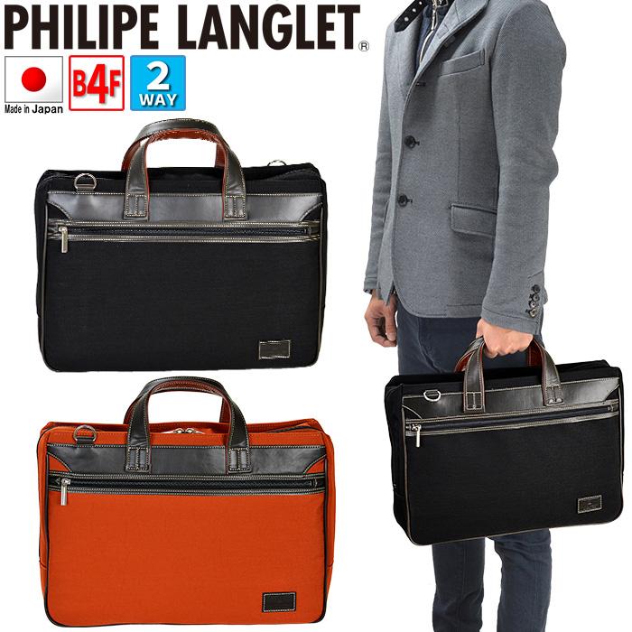 ビジネスバッグ メンズ ナイロン ブリーフケース B4ファイル B4 カジュアル 41cm 2way 日本製 国産 豊岡製鞄 #26595