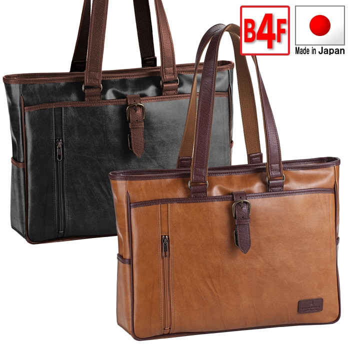 ビジネストートバッグ ビジネスバッグ メンズ ブリーフケース 日本製 トートバッグ B4 A4 軽量 豊岡製鞄 #26620