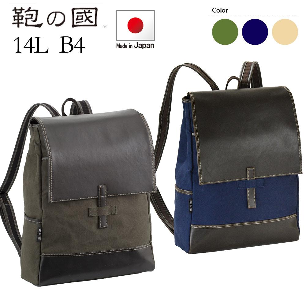 リュック リュックサック メンズ レディース 鞄の國 日本製 豊岡製 39cm B4 大人の旅行や散策に カジュアルになり過ぎない落ち着いたディテールが人気です 【高校生 通学 リュック】#42526 機能的 旅行 レディース