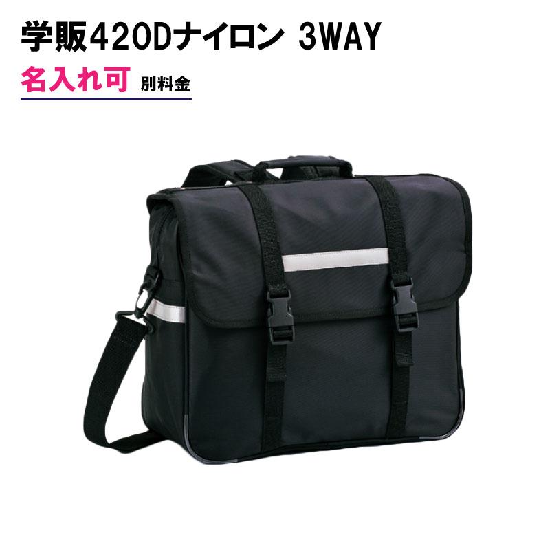 【送料無料】420Dナイロン横型3ウエイ【スクールバッグ 小物 黒 紺 かっこいい 頑丈 リュック 】