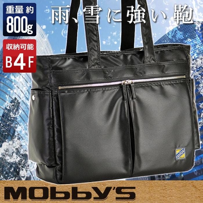ビジネスバッグ メンズ トートバッグ B4 A4 撥水 防水 大容量 軽量 #53403