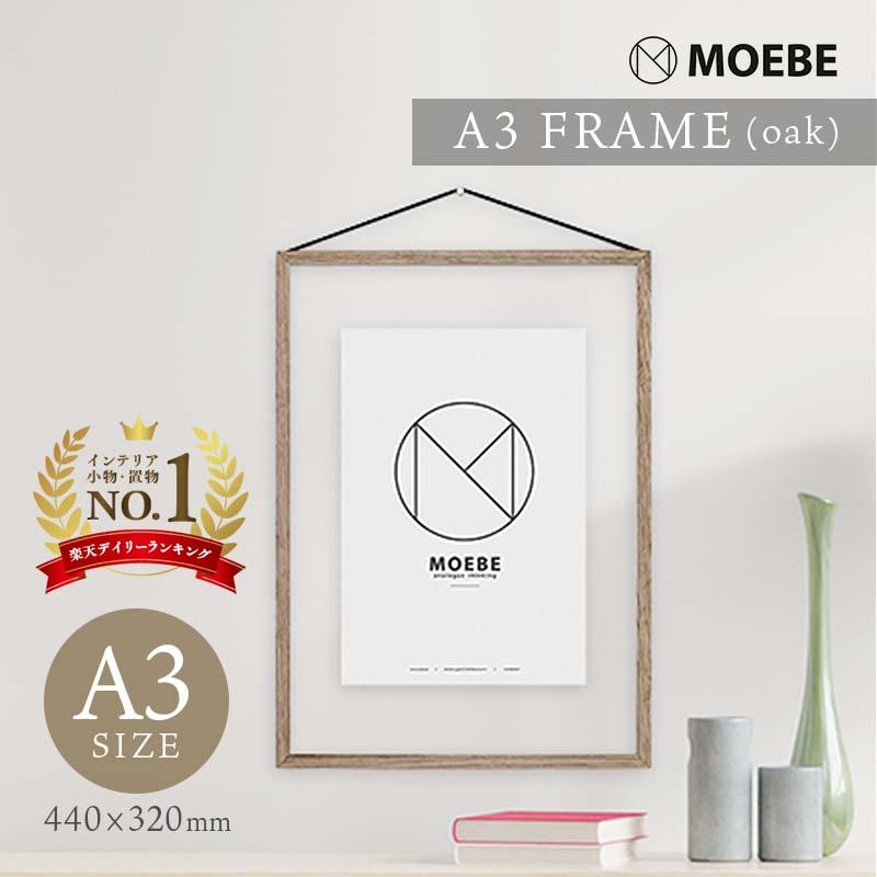 割り引き コペンハーゲンのデザイン集団 MOEBEによるポスターフレーム MOEBE A3 FRAME oak 北欧 ウッドフレーム デンマーク ムーベ 人気海外一番 ポスターフレーム インテリア