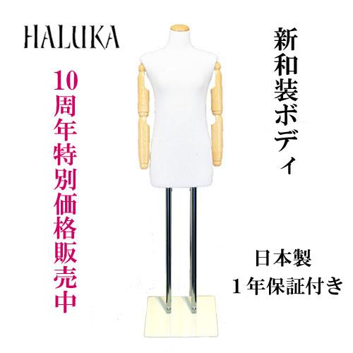 送料無料 新和装トルソー 新和装ボディ 着物用マネキン 可動腕(ホワイト)