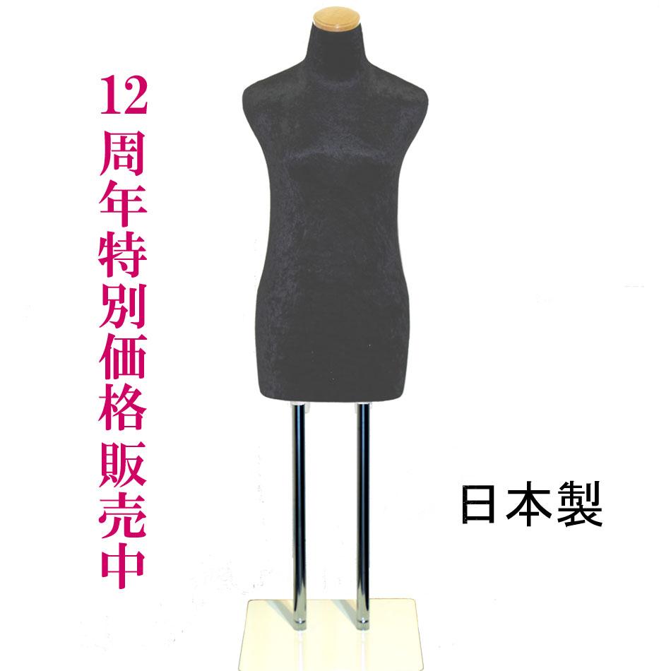 【送料無料】 新和装トルソー 和装ボディ 着物用マネキン 着付けトルソー ベロアパールブラック