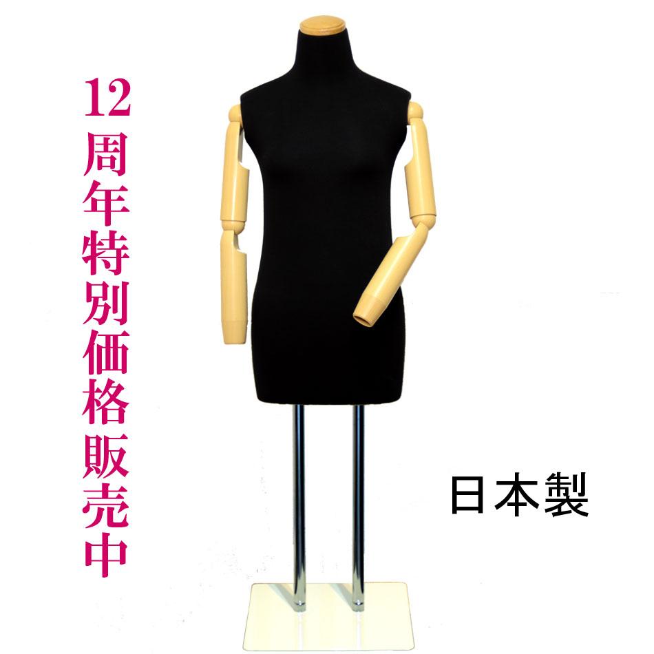 【送料無料】 新和装トルソー 和装ボディ 着物用マネキン ブラック腕付