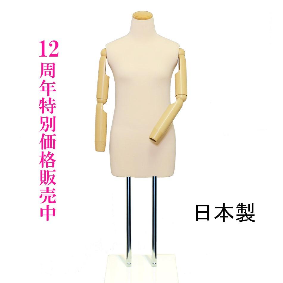 日本製 送料無料 新和装トルソー 和装ボディ 着物用マネキンベージュ(くるみヘッド)