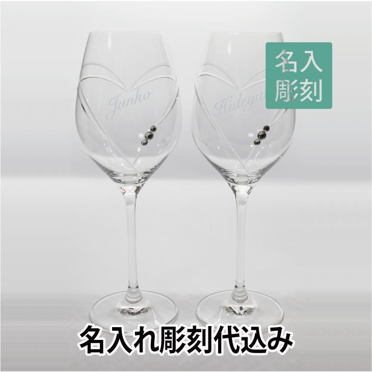 【名入れ彫刻】ストラスwithスワロフスキー ワイングラスペア