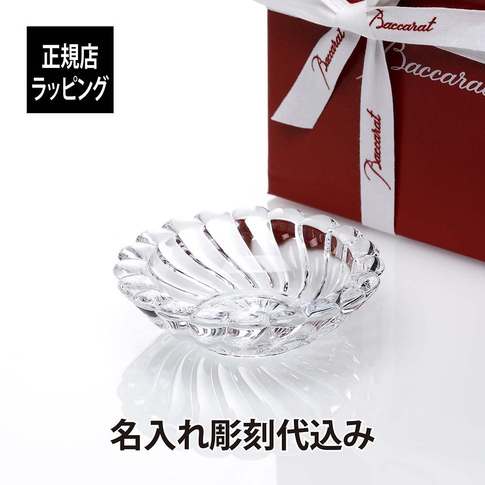 【名入れ彫刻】【送料無料】バカラ ボリュート アッシュトレイ 名入れ彫刻代込み【灰皿】【バカラ紙袋付き】【Baccarat】