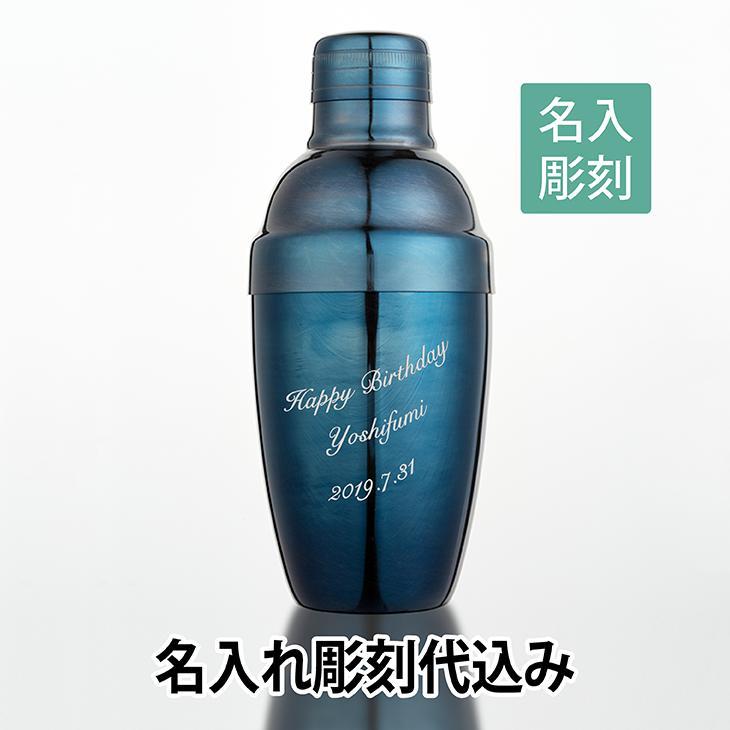 【送料無料】【名入れ彫刻】カラーカクテルシェーカー 250ml ブルー 名入れ彫刻代込み【日本製】
