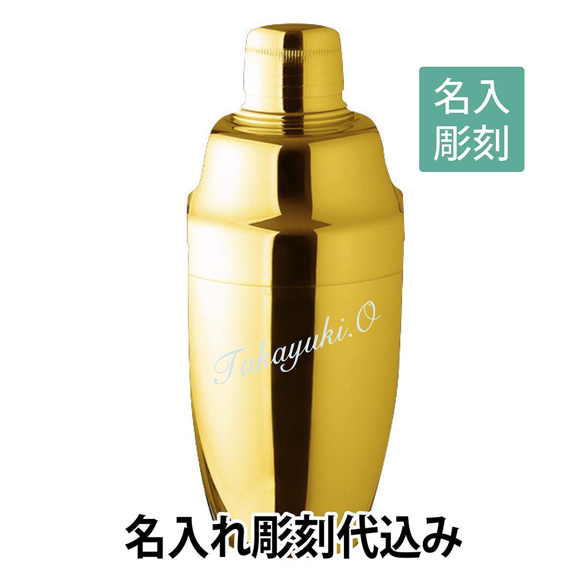 【名入れ彫刻】YUKIWA カクテルシェーカー ゴールド 790ml  日本製:エッチングファクトリーハマ