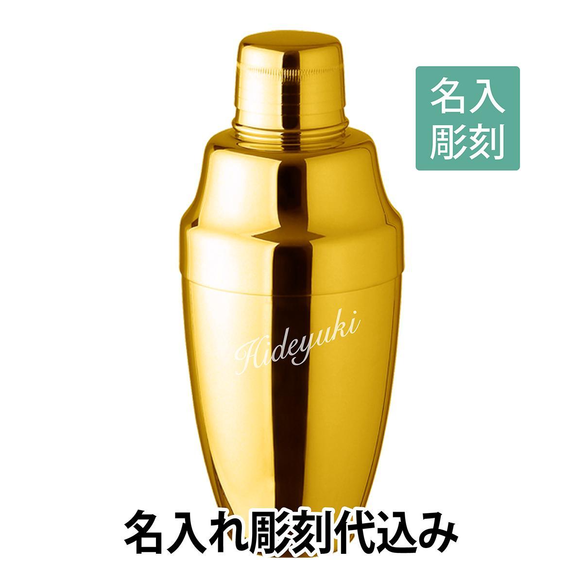 【名入れ彫刻】YUKIWA カクテルシェーカー ゴールド 230ml 【日本製】
