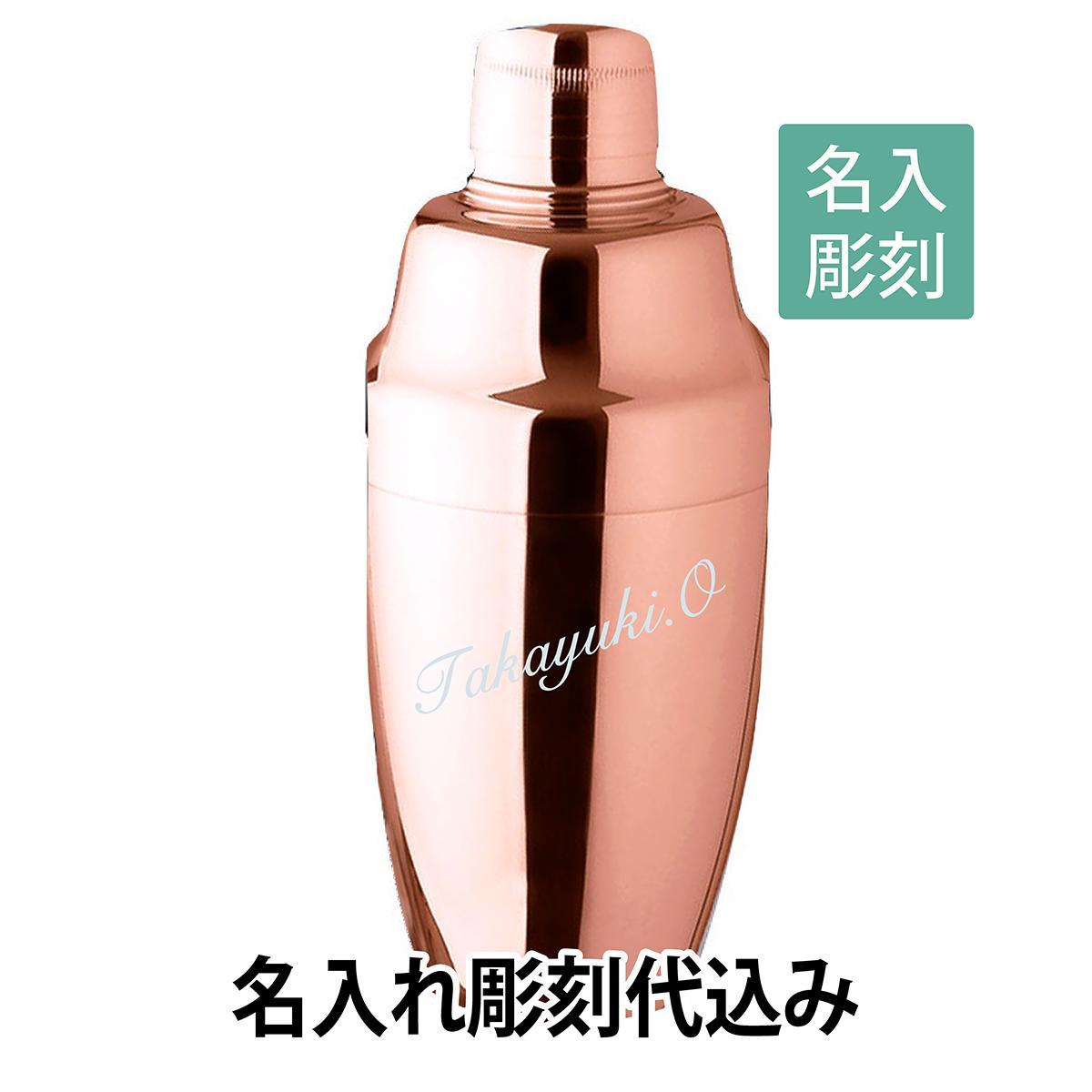 【名入れ彫刻】YUKIWA カクテルシェーカー ピンクゴールド 790ml 日本製
