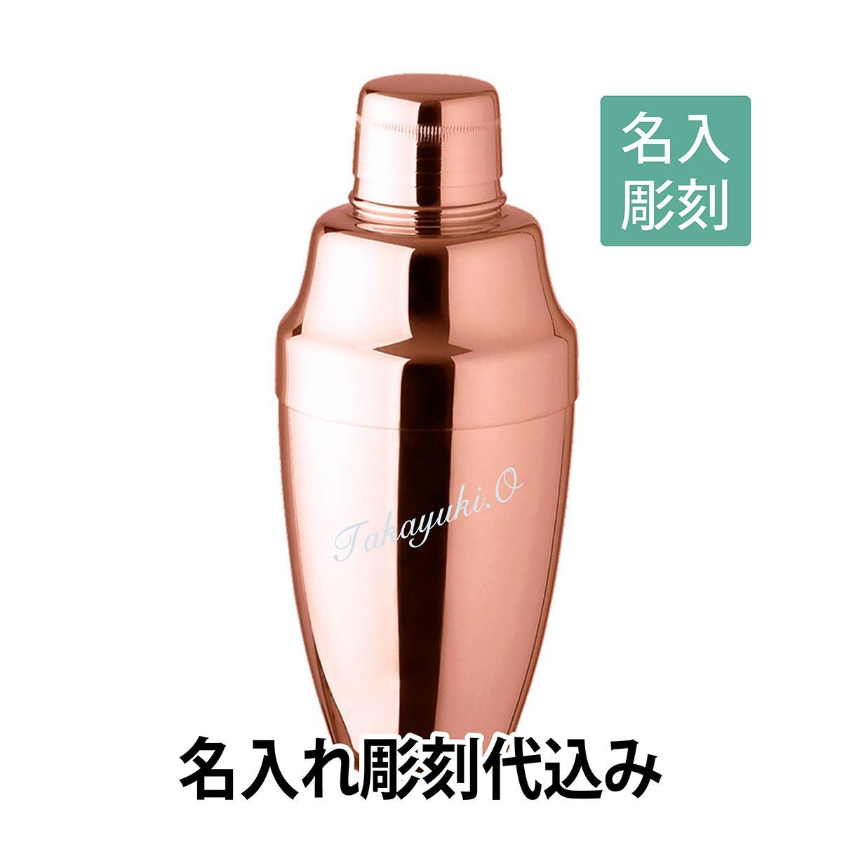 【名入れ彫刻】YUKIWA カクテルシェーカー ピンクゴールド 360ml 日本製
