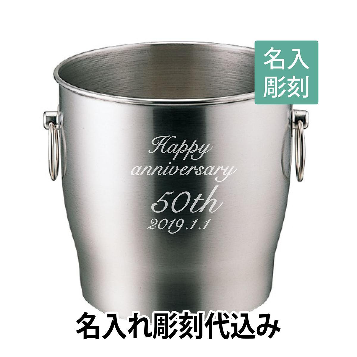 【名入れ彫刻】ステンレス ワインクーラー